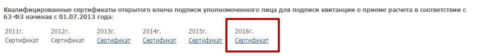 ssylka_na_ehlektronnyj_klyuch