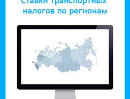 Ставки-транспортных-налогов-по-регионам