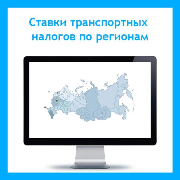 Дифференцированные налоговые ставки в красноярске по транспортному налогу прогноз ставок по кредитам на 2016