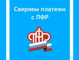 Сверяем-платежи-с-ПФР