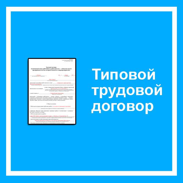 Договор Дарения Жилого Помещения образец