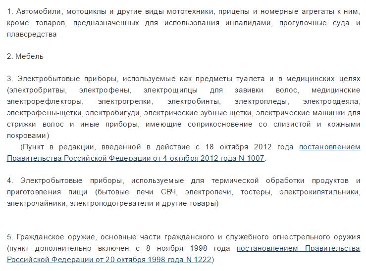 tovary-isklyucheniya