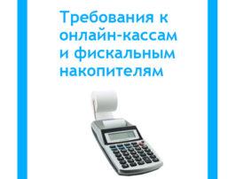 trebovaniya-k-onlayn-kassam-i-fiskaln