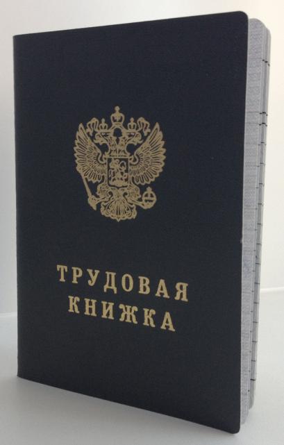 trudovaya_knizhka
