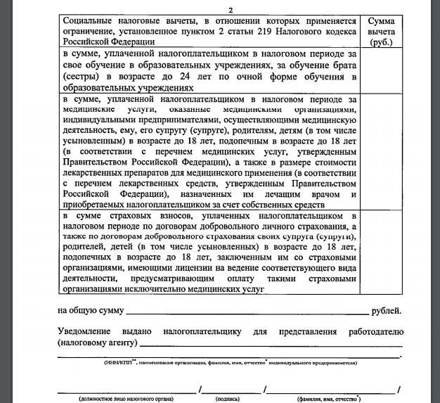 Заявление на 2 НДФЛ образец в Бухгалтерию - картинка 1