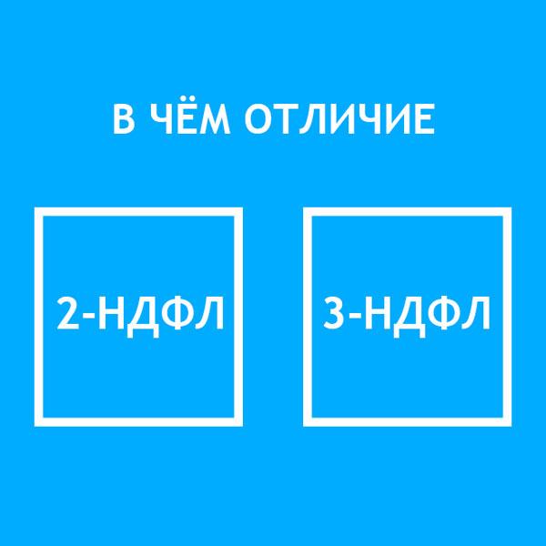 v-chyom-otlichie-2-ndfl-ot-3-ndfl