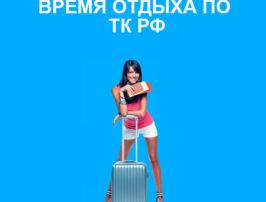 vremya-otdykha-po-tk-rf
