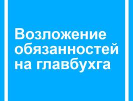 vozlozhenie-obyazannostey-s-i-na-glavno