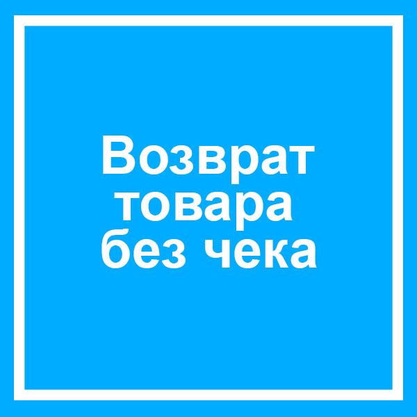 Vozvrat-tovara-bez-cheka.jpg fa713e2ed5d