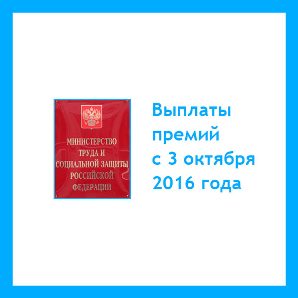 vyplaty-premiy-s-3-oktyabrya-2016-goda