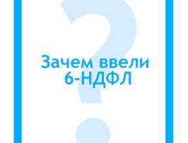 zachem-vveli-6-ndfl
