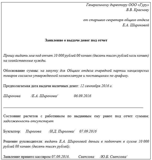 Zayavlenie_na_den