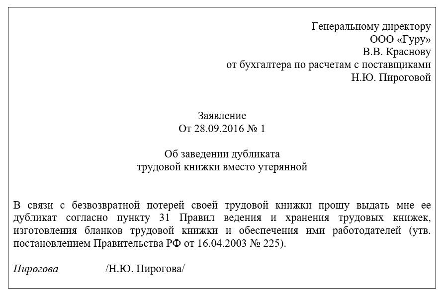 zayavlenie_na_dublikat