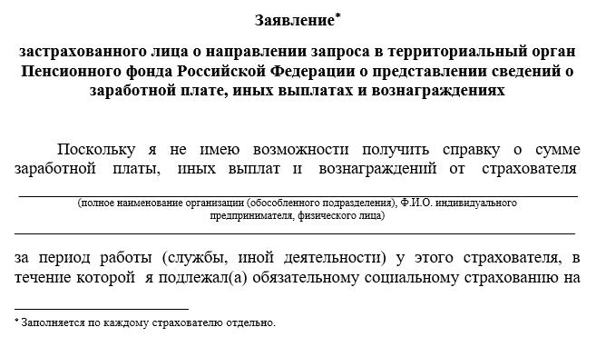 Zayavlenie_v_PFR_2