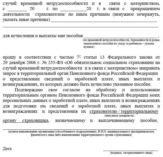 Zayavlenie_v_PFR_3