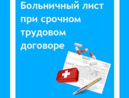 больничный-лист-при-срочном-трудовом-договоре