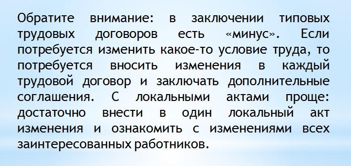 izmemeniya_trd