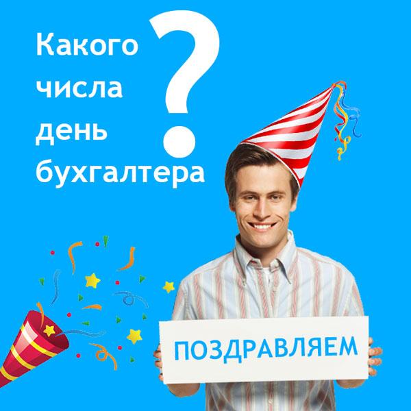 Какого числа день бухгалтера в России в 2019 году