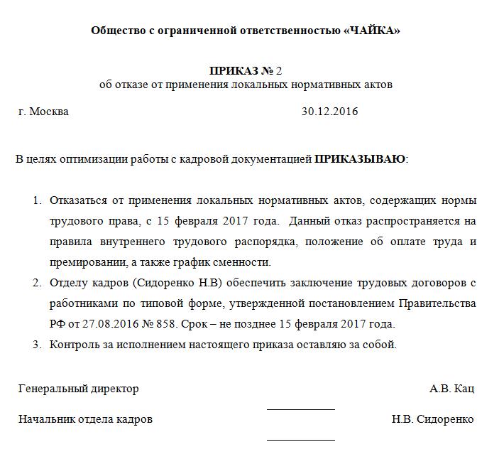 Трудовой Договор В Украине Образец