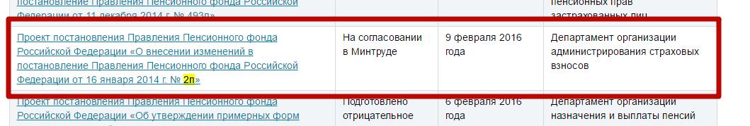 Проект расчета РСВ-1