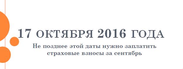 srok_uplaty_vznosov_sentiabr_2016