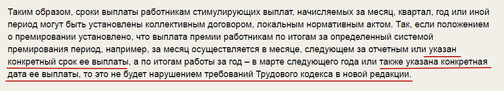 sroki_viplatu_premiy
