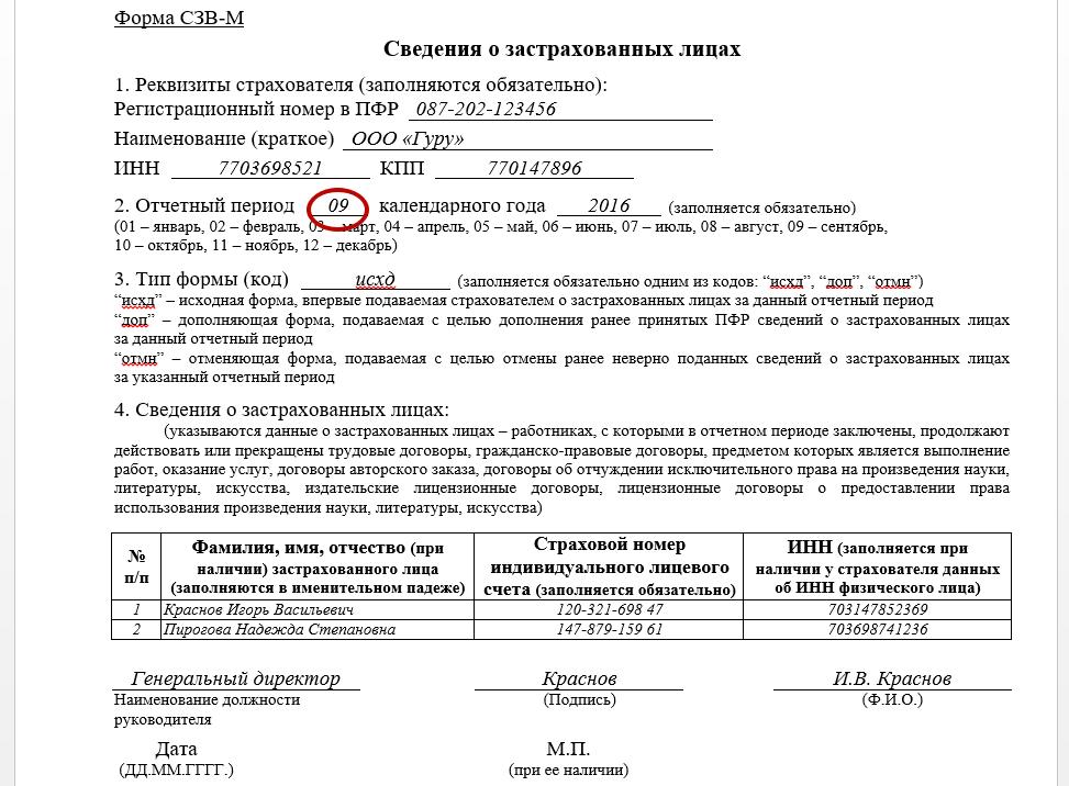 форма сзв-м в 2016 году скачать образец заполнения - фото 5