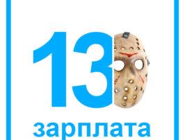 13-zarplata
