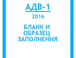 adv-1-blank-i-obrazec-zapolneniya