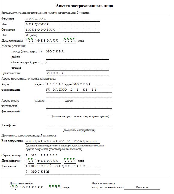 адв-1 в 2016 году образец заполнения - Руководства, Инструкции, Бланки