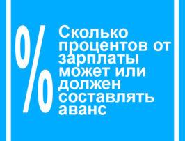ckolko-procentov-ot-zarplaty-mozhet