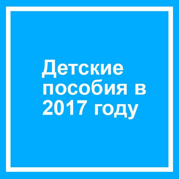 detskie-posobiya-v-2017-godu