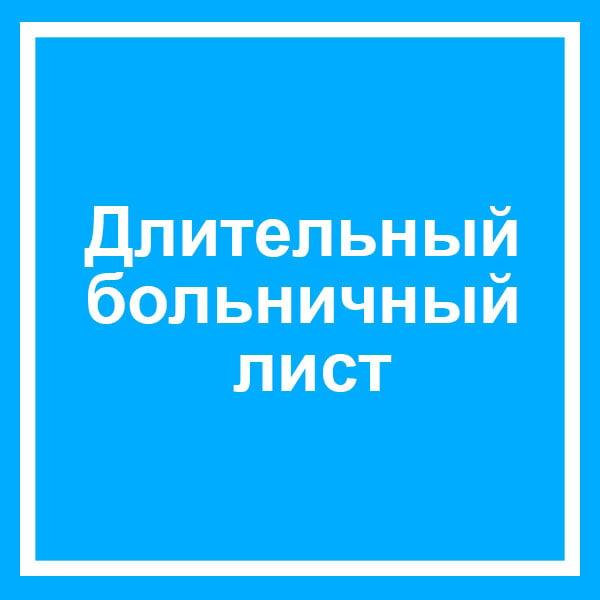 Изображение - Как рассчитывается больничный лист в 2019 году Dlitelnyy-bolnichnyy-list