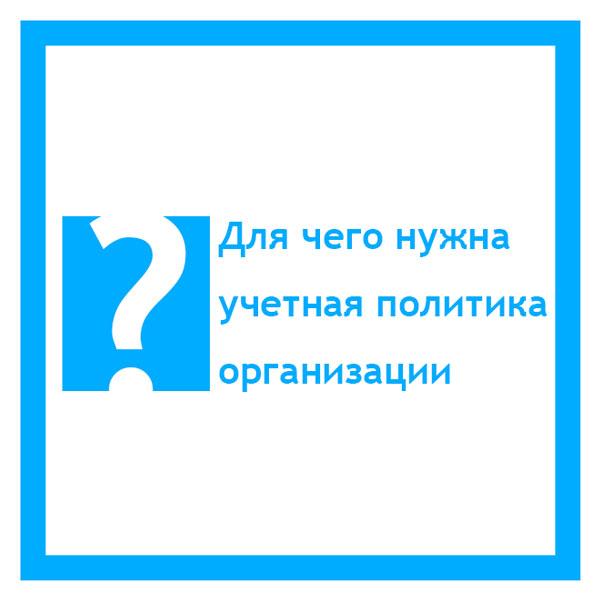dlya-chego-nuzhna-uchetnaya-politika-organ