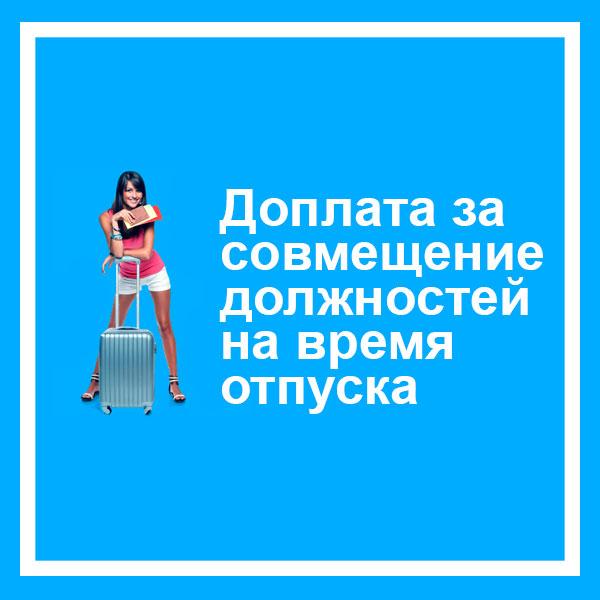 Приказ на доплату за замещение временно отсутствующего работника