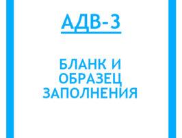 forma-adv-3