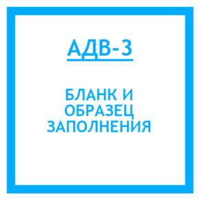 Форма адв-3 бланк