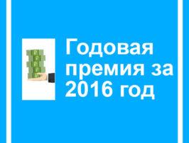 godovaya-premiya-za-2016-god