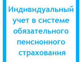 individualnyy-uchet-v-sisteme-obyazat