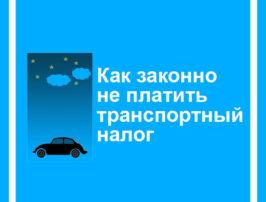 kak-zakonno-ne-platit-transportnyy-n