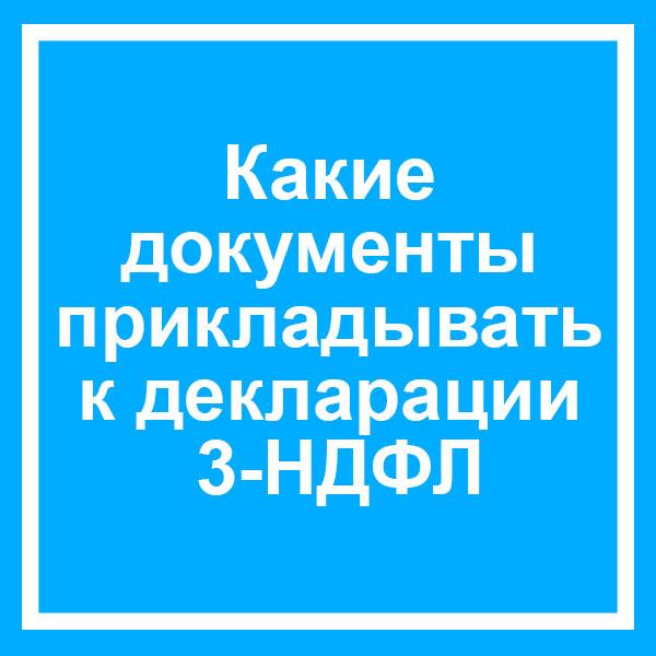 """Источник выплаты в 3-НДФЛ - юридическая компания """"Стандарт Права"""""""