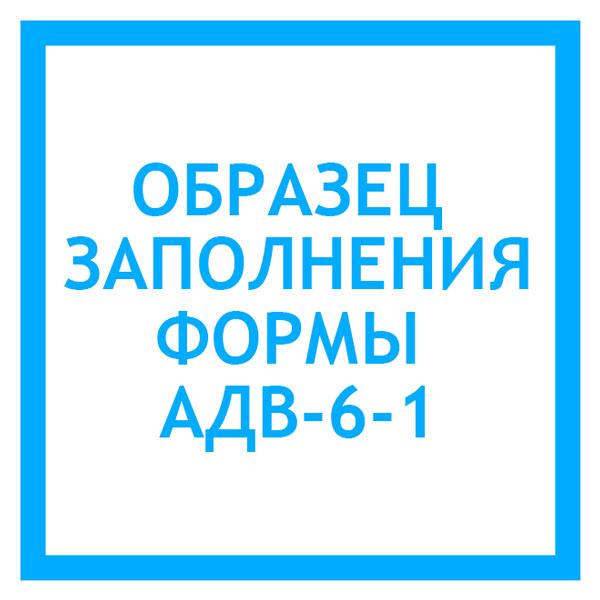 Форма АДВ-6-1 Опись документов, передаваемых страхователем вПФР: скачать бланк АДВ-6-1, образец заполнения АДВ-6-1   — Контур.Экстерн