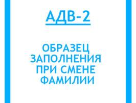 obrazec-zapolneniya-pri-smene-familii
