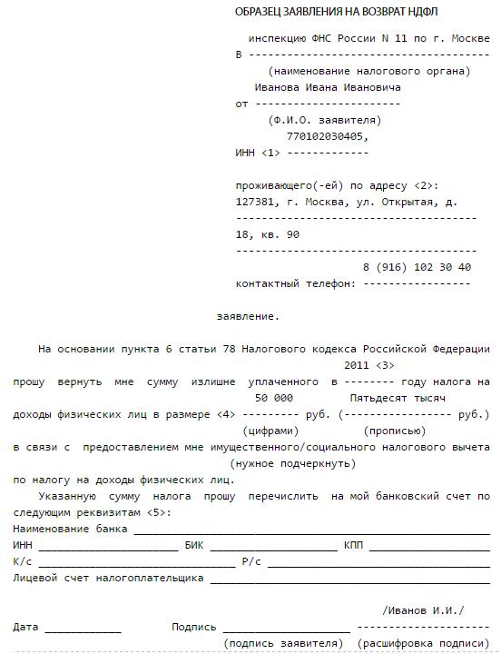 obrazec_zayavleniya_na_vozvrat_ndfl