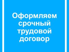oformlyaem-srochnyy-trudovoy-dogovor-n