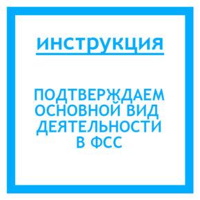 podtverzhdaem-osnovnoy-vid-deyatelno