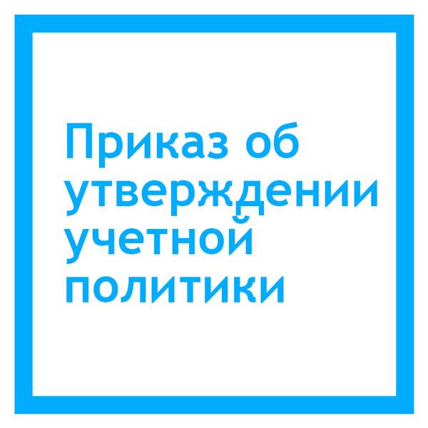 prikaz-ob-utverzhdenii-uchetnoy-politi