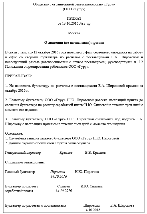 prikaz_o_lishenii_premii