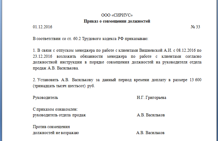 prikaz_o_sovmeshchenii