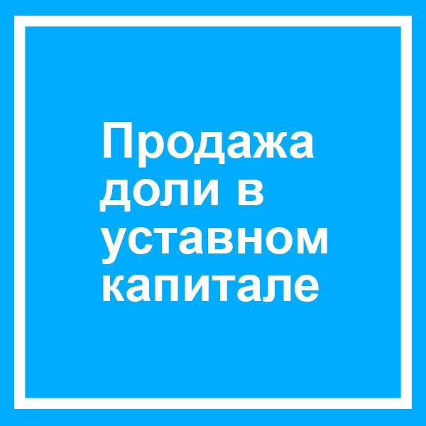 prodazha-doli-v-ustavnom-kapitale